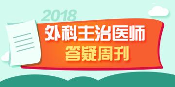 2019年外科主治医师考试答疑周刊!