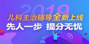 2018年儿科主治医师考试招生方案