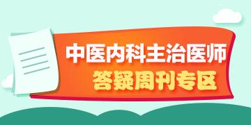 2018年中医注册送18体验金主治医师考试答疑周刊