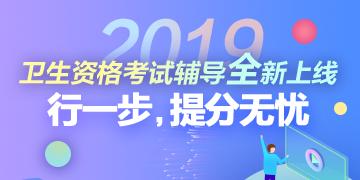 2019年卫生资格考试网络辅导课程