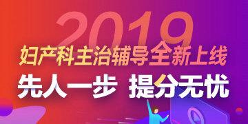 2019年妇产科主治医师辅导课程热招中!
