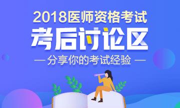 2018年中医助理医师考试考后讨论区