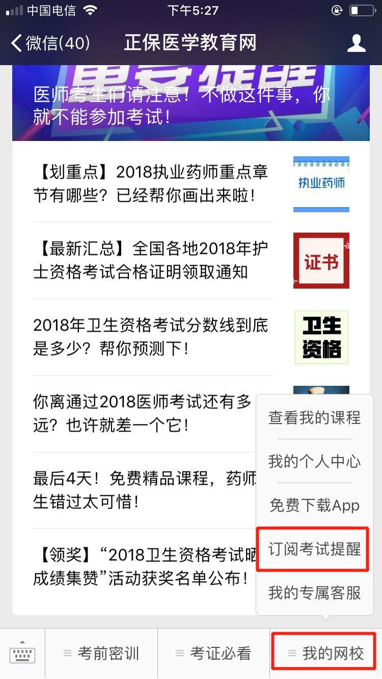 2018澳门金沙网上娱乐笔试成绩查询微信订阅步骤,一手消息早知道!