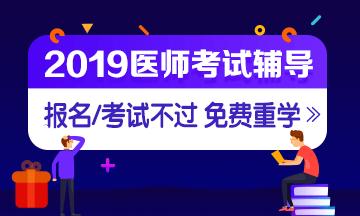 2019年医师资格招生方案