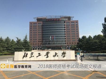 2018年医师资格考试现场--北京工业大学考点图片
