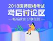 2018中医助理医师考后讨论专区