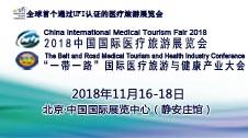 """中国国际医疗旅游(北京)展览会暨""""一带一路国际""""医疗旅游与健康产业大会"""