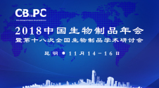 2018中国生物制品年会