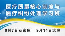 胜博发娱乐官方指定唯一入口注册登录游戏_2018年9月14日-大理-举办医疗质量核心制度与医疗纠纷处理学习班