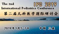 第二届儿科医学国际研讨会IPC 2019