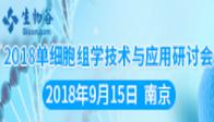 sbf_胜博发_胜博发娱乐_胜博发手机登录注册_2018单细胞组学技术与应用研讨会