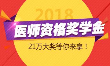 2018年医师资格奖学金