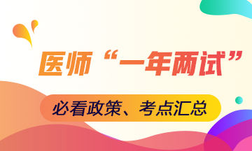 2018年中医执业医师一年两试政策解读