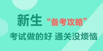 2019年中西医执业医师备考重点