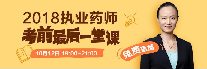 [免费直播]2018执业药师考前最后一堂课 10.12钱韵文来助考!