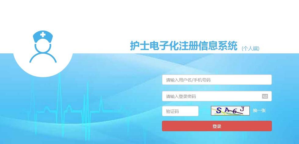 护士注册电子化系统登录入口