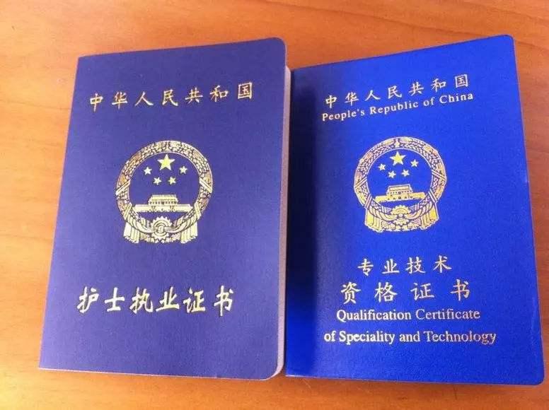 护士资格证和护士执业证区别
