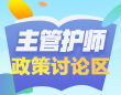 2020年主管护师新万博manbetx官网登陆政策咨询区