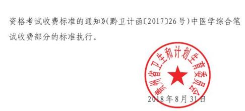 贵州省2018年医师资格考试医学综合笔试第二试考试收费通知