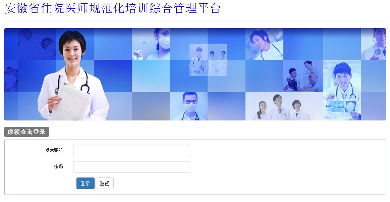 2018年安徽省住院医师规范化培训成绩查询入口