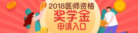 2018年澳门正规博彩十大网站考试奖学金申请入口