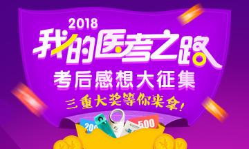 2018年医师有奖征文