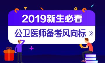 2019公卫医师备考复习指南