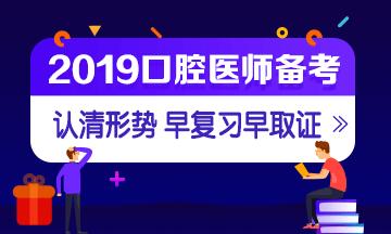 2019年口腔医师备考复习指南