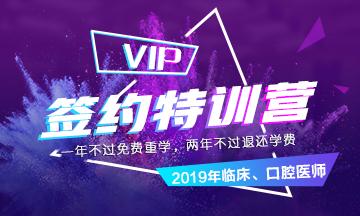 2019年口腔医师VIP特训营