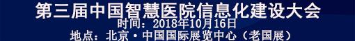 第三届中国智慧医院信息化建设大会