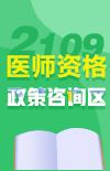 2019年医师资格考试咨询帖