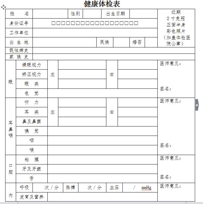 护士注册体检表_护士注册体检表单
