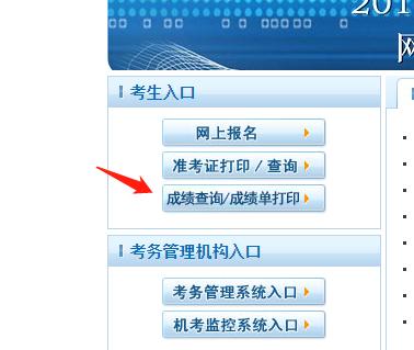 2012护师成绩查询_题名教育-资讯详情