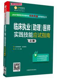 2019年临床执业(助理)医师实践技能步骤图解(上册)(预售)