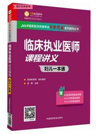 2019年临床执业医师课堂讲义—妇儿(预售)