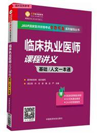 2019年临床执业医师课堂讲义—基础/人文(预售)