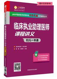 2019年临床执业助理医师课堂讲义—妇儿(预售)