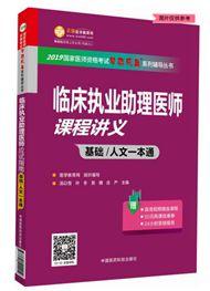2019年临床执业助理医师课堂讲义—基础/人文(预售)