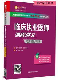 2019年临床执业医师课堂讲义同步强化训练(预售)