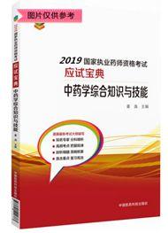 """2019年执业药师""""梦想成真""""系列丛书《应试宝典》--中药学综合知识与技能(预售)"""
