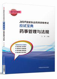 """2019年执业药师""""梦想成真""""系列丛书《应试宝典》--药事管理与法规(预售)"""