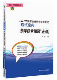 """2019年执业药师""""梦想成真""""系列丛书《应试宝典》--药学综合知识与技能(预售)"""