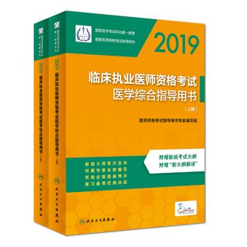 2019年临床执业医师指导用书