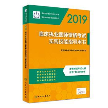 2019临床执业澳门金沙网上娱乐考试澳门金沙网上娱乐指导用书