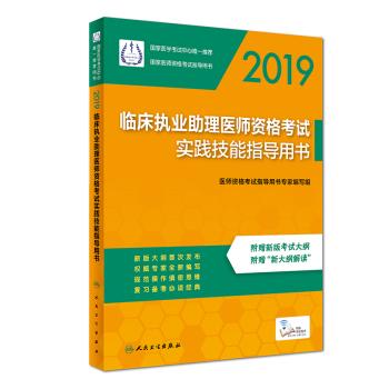 2019临床助理威尼斯娱乐考试威尼斯娱乐指导用书