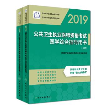 2019公共卫生执业澳门金沙网上娱乐考试医学综合指导用书(上、下册