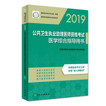 2019公共卫生执业助理威尼斯娱乐考试医学综合指导用书