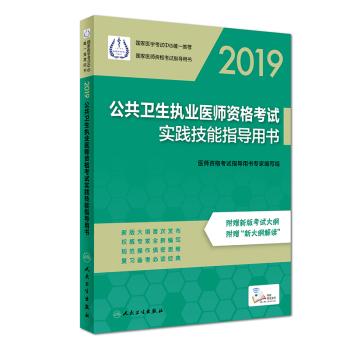 2019公共卫生执业威尼斯娱乐考试威尼斯娱乐指导用书