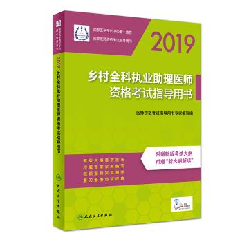 2019乡村全科执业助理威尼斯娱乐考试指导用书
