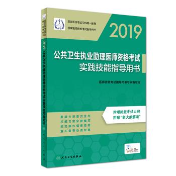 2019公共卫生执业助理威尼斯娱乐考试威尼斯娱乐指导用书